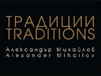 Александър Михайлов