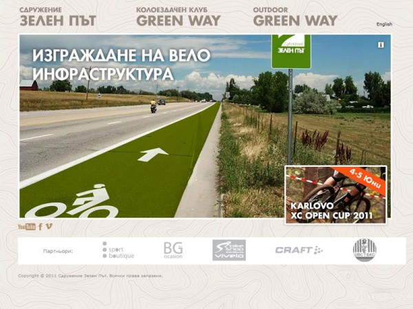 """Green Way"" Association — ""Green Way"" Association's mission is to promote cycling in Bulgaria."
