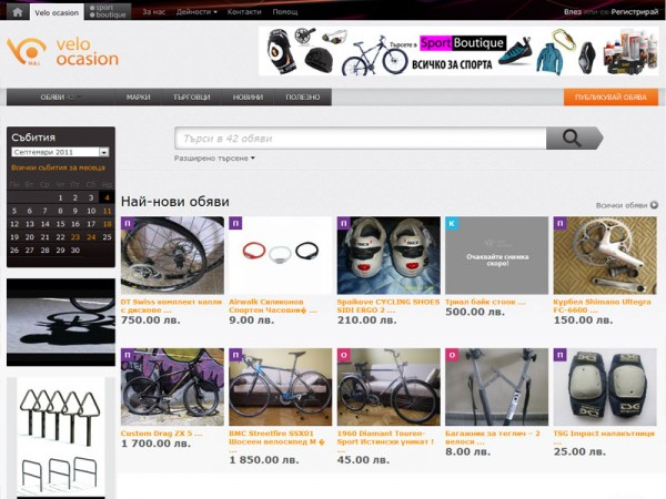 Veloocasion — The newest portal for free publishing ads about bicycle, skateboard, mountainboard, and rollers.